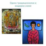 Predavanje Odnos tradicionalne i moderne slike, ilustracija