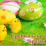 srecan_uskrs
