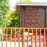 skola_milan_petrovic1