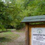 Kamenički-park